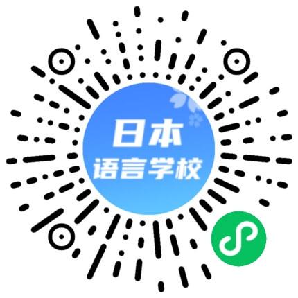 日本語言學校
